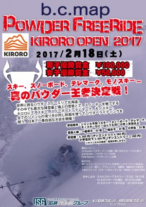 ★札幌店★Powder Freeride…