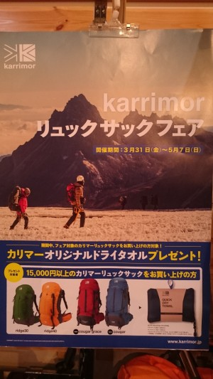 ★札幌店★ karrimor Fair …