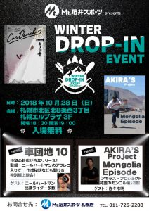 ★札幌店★WINTER DOROP-IN…