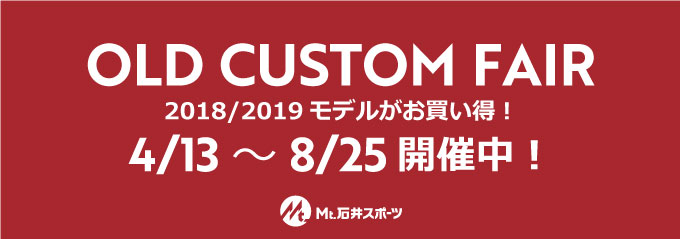 OLD CUSTOM FAIR 開催中!
